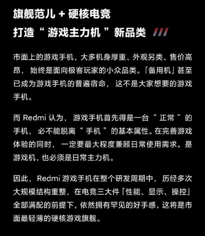 Redmi Gaming Phone Is Coming And Here's 6 Things You Need To Know 21