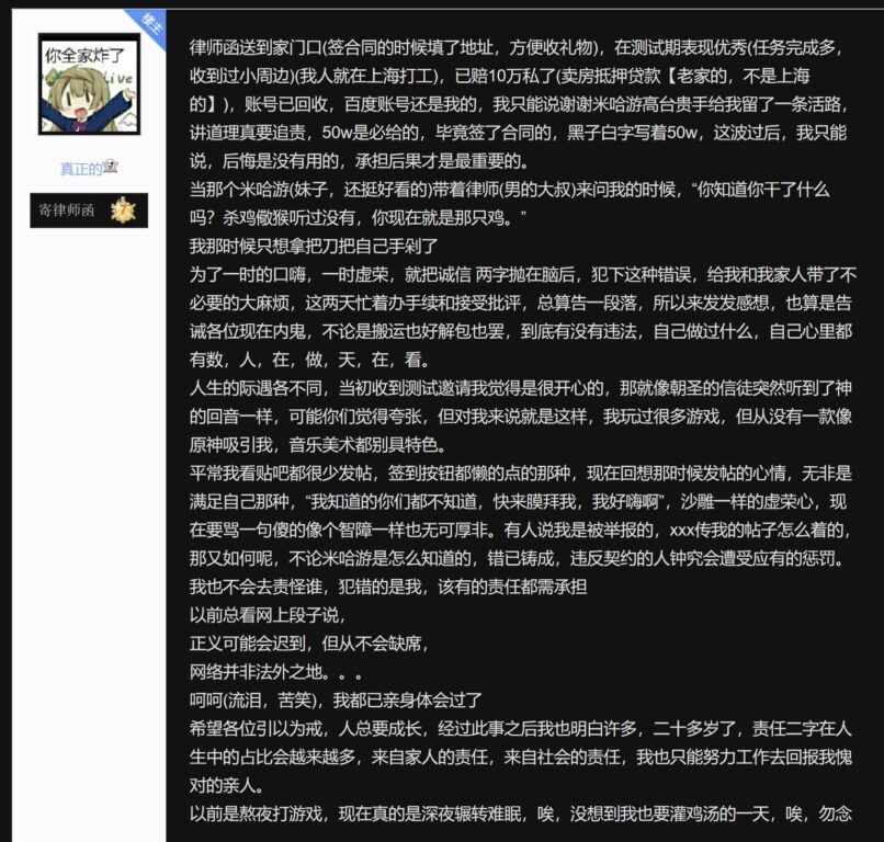 Notorious Genshin Impact Leaker Sued By miHoYo For A Large Sum of Money